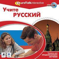 Учите русский. Уровень для продолжающих