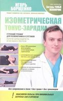 Изометрическая тонус-зарядка. Утренний тренинг для позвоночника и суставов. Получи заряд бодрости, не вставая с постели