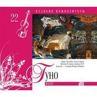 Великие композиторы. Том 22. Гуно. Фауст (+ CD)