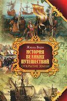 История великих путешествий. В 3 книгах. Книга 1. Открытие земли