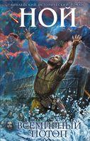 Ной. Всемирный потоп