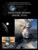 Меркурий. Венера. Земля. Луна