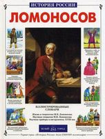 Ломоносов. Иллюстрированные словари