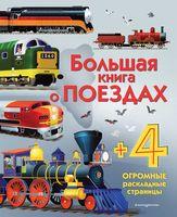 Большая книга о поездах