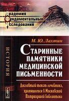 Старинные памятники медицинской письменности. Дословный текст лечебника, хранящегося в Московской Патриаршей библиотеке (м)