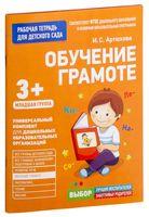 Рабочая тетрадь для детского сада. Обучение грамоте. Младшая группа