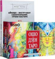 Айкидо - инструмент самопознания. Ошо Дзен Таро (комплект из 2 книг + 79 карт)