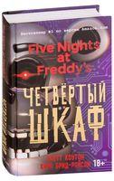 Пять ночей у Фредди. Четвёртый шкаф
