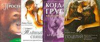 Любимой (комплект из 4-х книг)