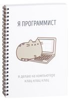 "Блокнот в клетку ""Я программист"" (A5; арт. 3482)"