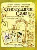 Хранительницы Сада. Цветочные истории для женского сердца. Психологическая игра (+ 50 карт)