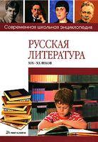 Русская литература XIX - XX веков