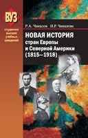 Новая история стран Европы и Северной Америки (1815–1918)
