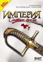 Империя: Смутное время (DVD-box)