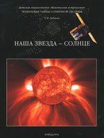Наша звезда - Солнце