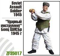"""Миниатюра """"Ударный инструмент Боец ШИСБр 1945 г."""" (масштаб: 1/35)"""