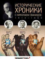 Исторические хроники с Николаем Сванидзе. Том 21