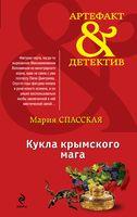 Кукла крымского мага (м)