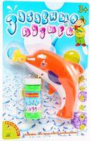 """Игрушка для выдувания мыльных пузырей """"Пистолет-дельфин"""""""