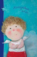 Angels 2. Мальчуковый ангел... Блокнот