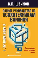 Полное руководство по психотехникам влияния (Комплект из 4-х книг)