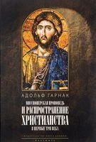 Миссионерская проповедь и распространение христианства в первые три века
