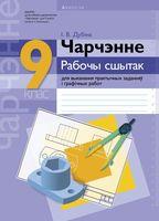 Чарчэнне. 9 клас. Рабочы сшытак для выканання практычных заданняў і графічных работ