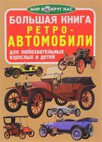 Большая книга. Ретро-автомобили