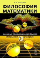 Философия математики. Основные программы обоснования математики ХХ столетия