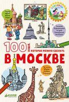 100 вещей, которые можно сделать в Москве