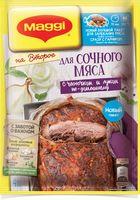 """Приправа для мяса по-домашнему """"Maggi. На второе"""" (26 г)"""