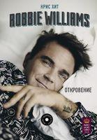 Robbie Williams. Откровение