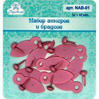 Набор брадсов и анкеров (10 шт.; арт. NAB-01)