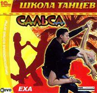 Школа танцев: Сальса