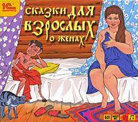Сказки для взрослых о женах