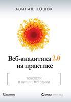 Веб-аналитика 2.0 на практике. Тонкости и лучшие методики (+СD)