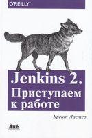 Jenkins 2. Приступаем к работе