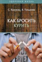 Как бросить курить (м)