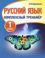 Русский язык. 1 класс. Комплексный тренажёр