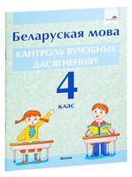 Беларуская мова. Кантроль вучэбных дасягненняў. 4 клас