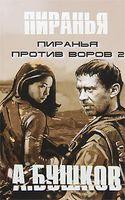 Пиранья против воров - 2 (м)