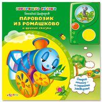 Паровозик из Ромашково и другие сказки. Книжка-игрушка