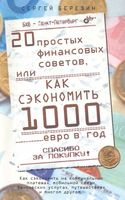 20 простых финансовых советов, или Как сэкономить 1000 евро в год