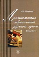 Лексикография современного русского языка