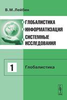 Глобалистика, информатизация, системные исследования. Том 1. Глобалистика