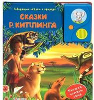 Сказки Р. Киплинга