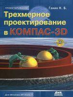 Трехмерное проектирование в КОМПАС-3D (+ DVD)