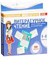 Литературное чтение. 1-4 классы (комплект из 90 тестовых карточек)