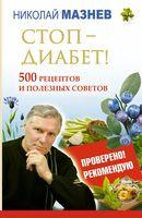 Стоп-Диабет! 500 рецептов и полезных советов