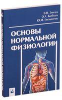 Основы нормальной физиологии